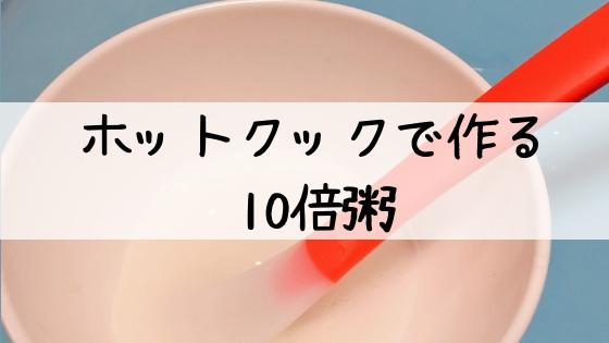 10baikayu-eye