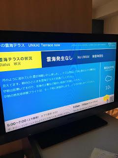 雲海テレビ