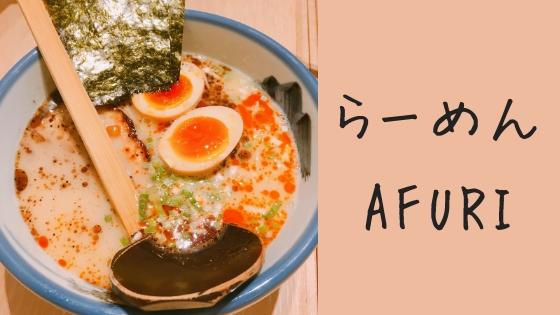 afuri-eye