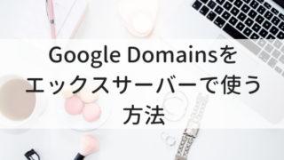 google-domain-xserver