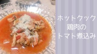 tomato-hc3