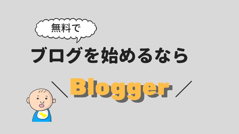 blogger-start