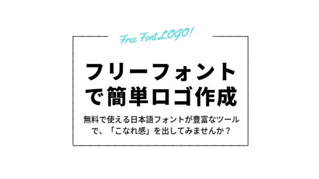 free-font-logo