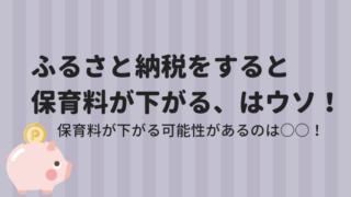 furusato-hoikuryo-eye