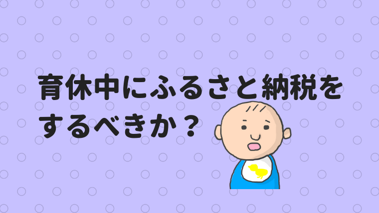 furusato-ikukyu-eye