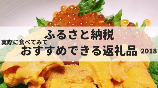 furusatonouzei2018-eye