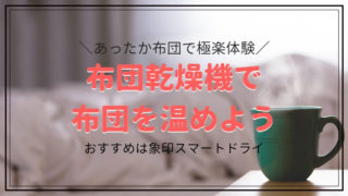 futonkansouki