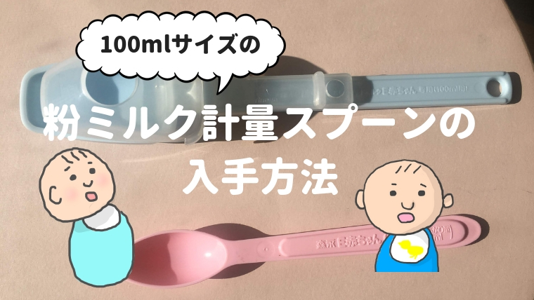 milk100