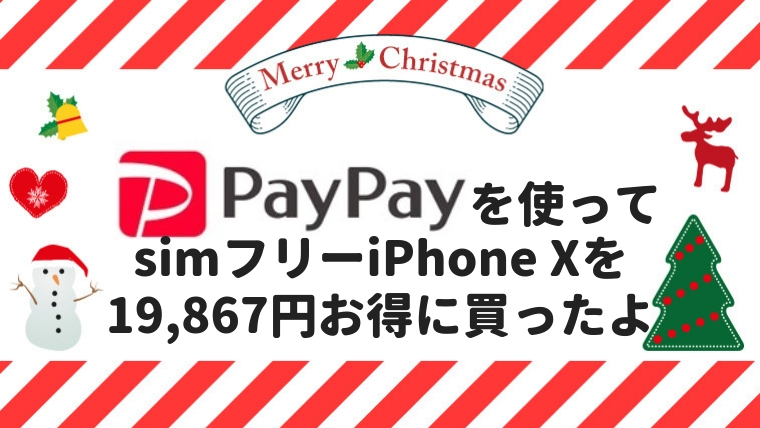 paypay-iphone