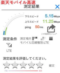 rakuten-mobile4