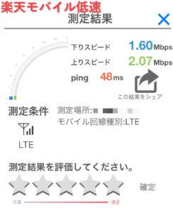 rakuten-mobile5
